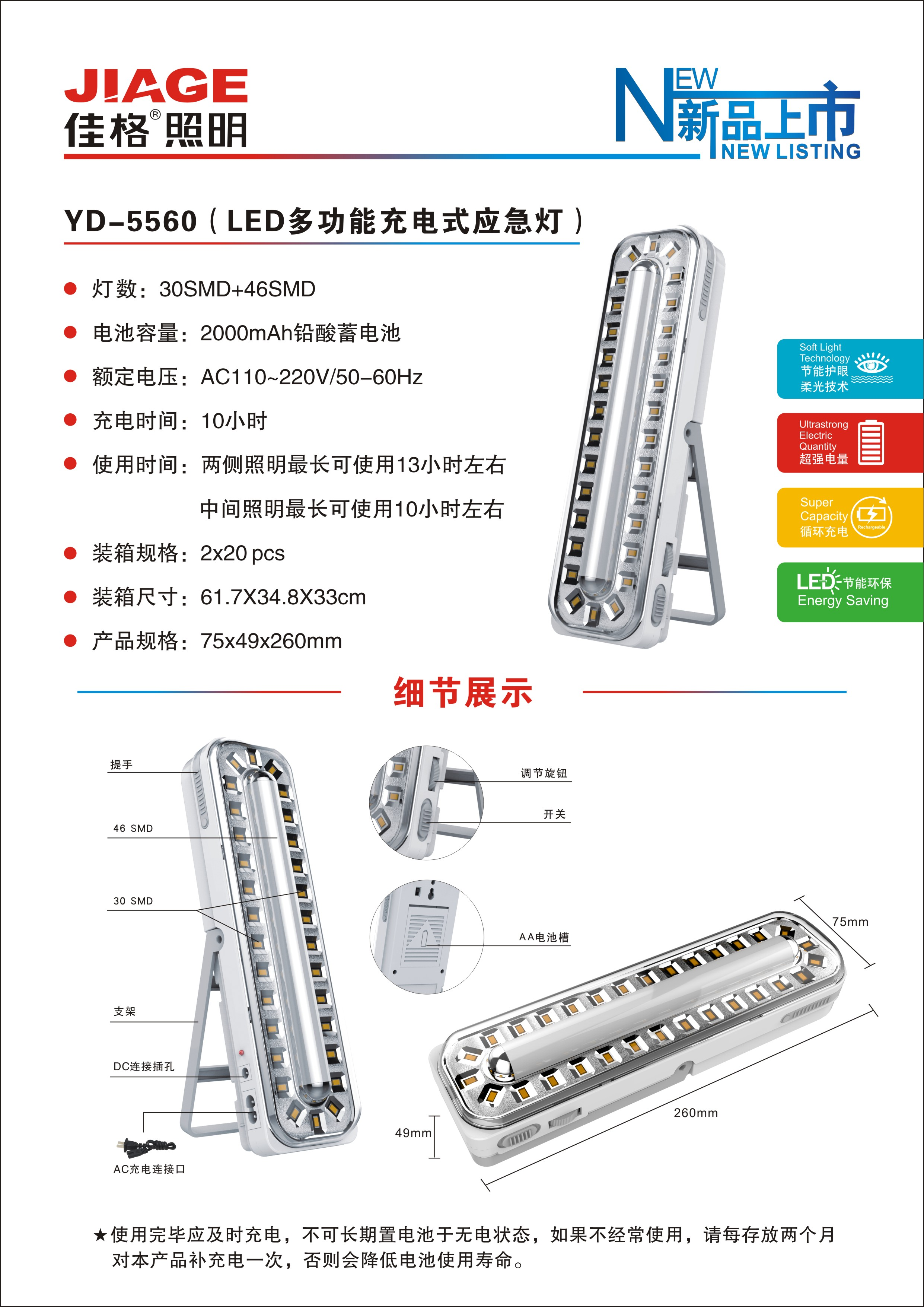 rechargeable emergency light led
